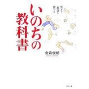 いのちの教科書―生きる希望を育てる(角川文庫) [文庫]