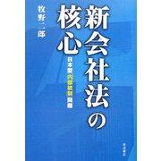 新会社法の核心―日本型「内部統制」問題 [単行本]