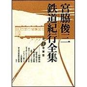 宮脇俊三鉄道紀行全集〈第6巻〉雑纂 [全集叢書]