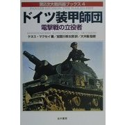 ドイツ装甲師団(第2次大戦兵器ブックス〈4〉) [単行本]