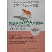 ケアマネジャー試験2005年対応版完全事例Aさん問題集 [単行本]