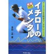新版 イチローのメンタル―ケータイでできる野球のメンタルトレーニング [単行本]