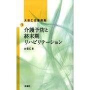 介護予防と終末期リハビリテーション-大田仁史講演集3 [単行本]
