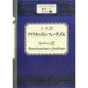 ノート22 アメリカニズムとフォーディズム(アントニオ・グラムシ獄中ノート対訳セリエ〈1〉) [単行本]