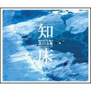 知床-北の方舟 [単行本]