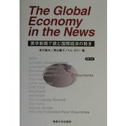 The Global Economy in the News―英字新聞で読む国際経済の動き [単行本]