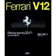 フェラーリV12―レーシングスポーツGT&F1 新装版 [単行本]