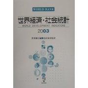 世界経済・社会統計〈2003〉 [単行本]
