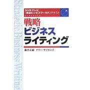 戦略ビジネスライティング(NHKテレビ「英語ビジネスワールド」テキストpresents) [単行本]