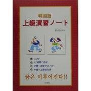 韓国語 上級演習ノート [単行本]
