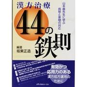漢方治療44の鉄則 [単行本]