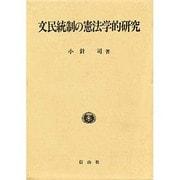 文民統制の憲法学的研究 [単行本]