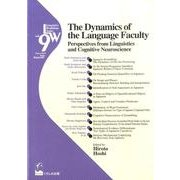 The Dynamics of the Language F(Linguistics Workshop Series vol. 9) [単行本]