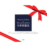 日本国憲法 Present for You & Present from You [単行本]