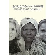 もうひとつのノーベル平和賞―平和を紡ぐ1000人の女性たち [単行本]