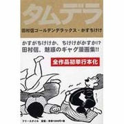 田村信ゴールデンデラックス・かすちけけ [コミック]