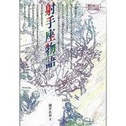 射手座物語 新版(愛のメルヘンギリシャ神話 9) [全集叢書]