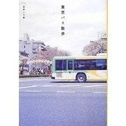 東京バス散歩 [単行本]