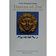 Dances of Zo¨e:A Study of the Poetics of Dionysus in Modern Theater [単行本]