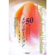 50のパワフル・スピリチュアル・メディテーション―自分でできる、気づきのためのガイドブック [単行本]
