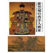 紫禁城の西洋人画家-ジュゼッペ・カスティリオーネによる東洋美術の融合と展開 [単行本]