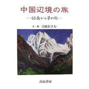 中国辺境の旅―60歳から夢の旅 [単行本]