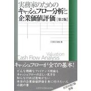 実務家のためのキャッシュフロー分析と企業価値評価 第2版 [単行本]