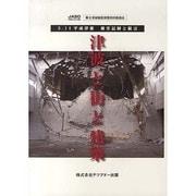 津波と街と建築(3.11平成津波 被害記録と提言) [単行本]