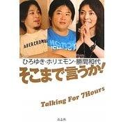 そこまで言うか!―Talking For 7 Hours ひろゆき×ホリエモン×勝間和代 [単行本]