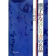漢字かな交じり書の名品 [単行本]
