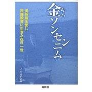 金ソンセンニム―済州島を愛し、民族教育に生きた在日一世 [単行本]