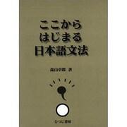 ここからはじまる日本語文法 [単行本]