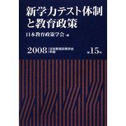 新学力テスト体制と教育政策(日本教育政策学会年報〈第15号〉) [単行本]