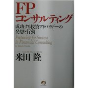 FPコンサルティング―成功する投資アドバイザーの発想と行動 [単行本]