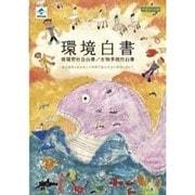 環境白書―循環型社会白書/生物多様性白書〈平成24年版〉 [単行本]