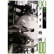 80年代アメリカ映画100 [単行本]
