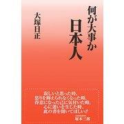 何が大事か日本人―生きるとは〈2〉 [単行本]