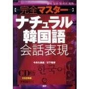 完全マスターナチュラル韓国語会話表現 CD版