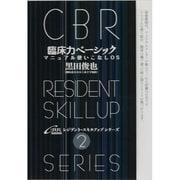 臨床力ベーシック-マニュアル読みこなしOS(CBRレジデント・スキルアップシリーズ 2) [単行本]