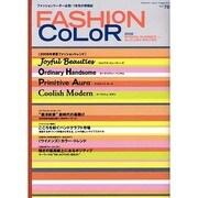 ファッションカラー 78号 2008年春夏号 [単行本]
