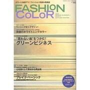 ファッションカラー 82号 2010年春夏号 [単行本]