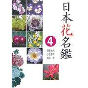 日本花名鑑〈4〉 [事典辞典]