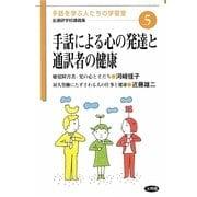手話による心の発達と通訳者の健康(手話を学ぶ人たちの学習室 全通研学校講義集〈5〉) [単行本]