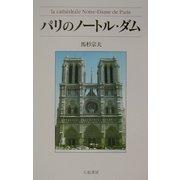 パリのノートル・ダム [単行本]
