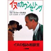 イヌのカウンセリング [単行本]
