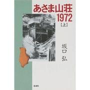あさま山荘1972〈上〉 [単行本]