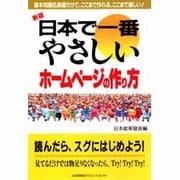 日本で一番やさしいホームページの作り方 新版 (日本で一番やさしいシリーズ) [単行本]