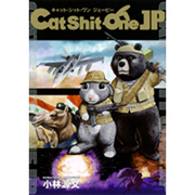Cat Shit One JP [コミック]