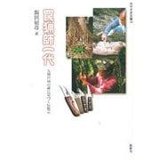 罠猟師一代-九州日向の森に息づく伝統芸(みやざき文庫 38) [単行本]