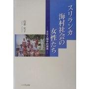 スリランカ海村社会の女性たち―文化人類学的研究 [単行本]